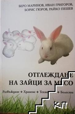 Отглеждане на зайци за месо: Развъждане. Хранене. Технологии. Болести
