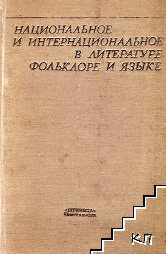 Национальное и интернациональное в литературе, фольклоре и языке