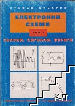 Електронни схеми. Том 1: Закони, сигнали, вериги