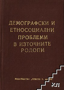 Демографски и етносоциални проблеми в Източните Родопи