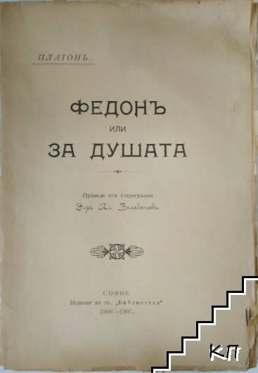 Федонъ, или за душата / Праздникътъ на Солхаугъ