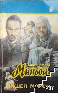 Миньон. Книга 2