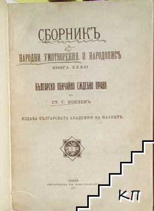 Сборникъ за народни умотворения и народопис. Книга XXXIII: Българско обичайно съдебно право