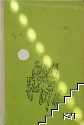 Пътят към Рюбецал