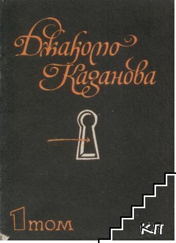 Избрани страници в пет тома. Том 1: Спомени
