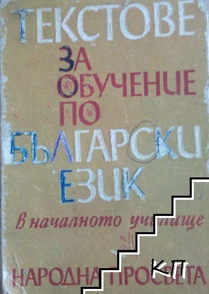 Текстове за обучение по български език в началното училище