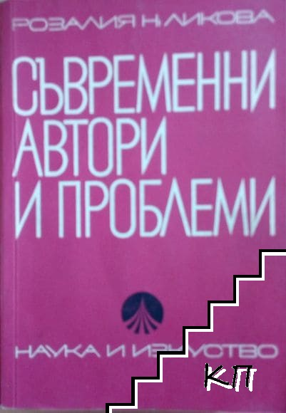 Съвременни автори и проблеми
