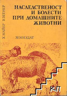 Наследственост и болести при домашните животни