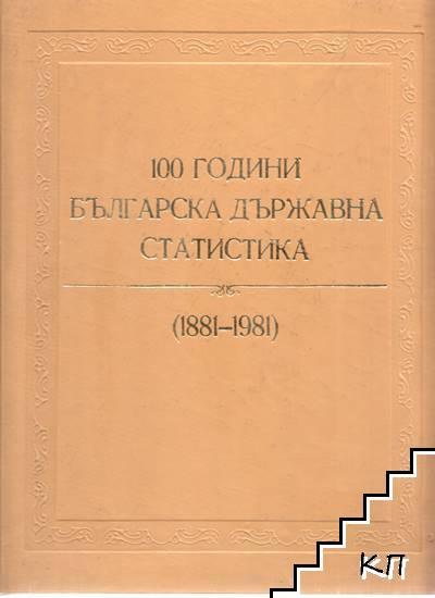 100 години българска държавна статистика
