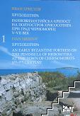 Ранновизантийската крепост на полуостров Хрисосотира при град Черноморец V-VII век. Том 1
