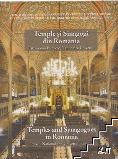 Temple și Sinagogi dim Romănia / Tempel and Sinagogues in Romania