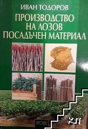 Производство на лозов и посадъчен материал