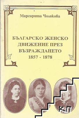 Българско женско движение през Възраждането 1857-1878 г.