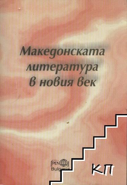 Македонската литература в новия век