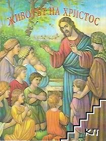 Животът на Христос