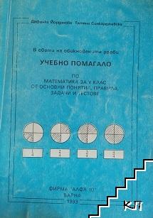 Учебно помагало по математика за 5. клас от основни понятия, правила, задачи и тестове