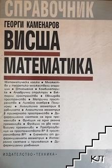 Висша математика. Справочник