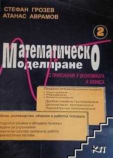 Математическо моделиране. Книга 2