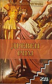 Приказки и легенди за древен Рим