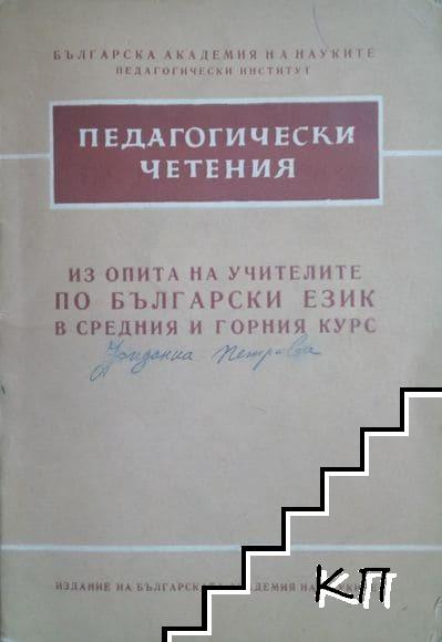 Педагогически четения