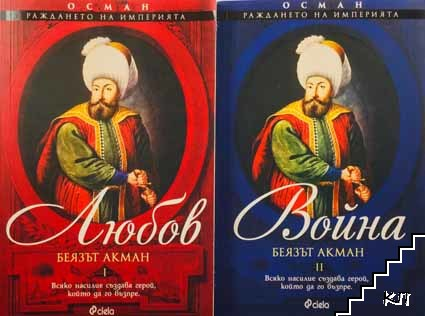 Осман. Раждането на империята. Книга 1-2