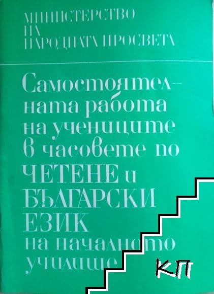 Самостоятелната работа на учениците в часовете по четене и български език на началното училище