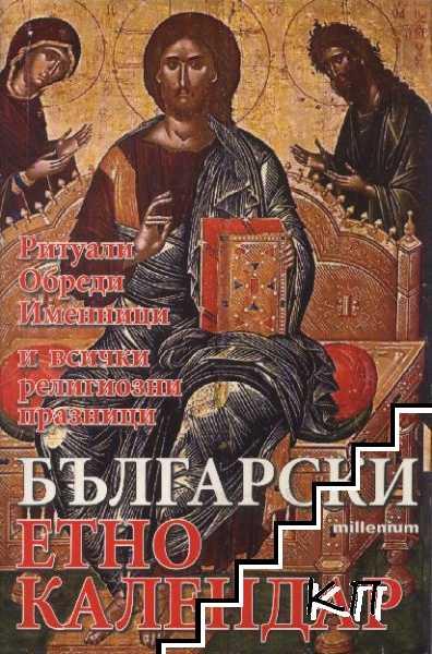 Български етно календар: Ритуали. Обреди. Именници и всички религиозни празници