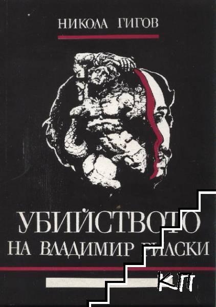 Убийството на Владимир Рилски