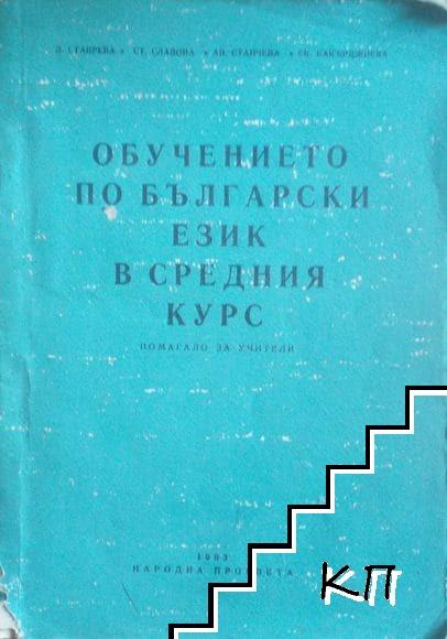 Обучението по български език в средния курс