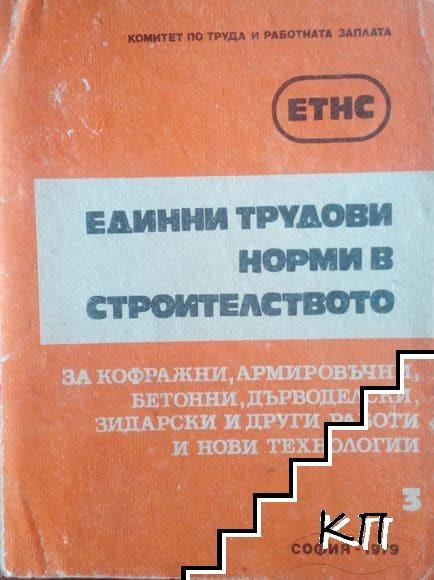 Единни трудови норми в строителството. Книга 3: За кофражни, армировъчни, бетонни, дърводелски, зидарски и други работи и нови технологии