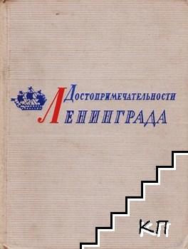 Достопримечательности Ленинграда