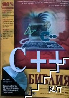 C++ Библия