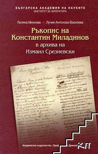 Ръкопис на Константин Миладинов в архива на Измаил Срезневски