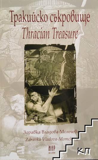 Тракийско съкровище / Thracian Treasure