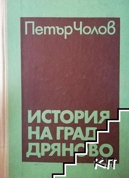 История на град Дряново