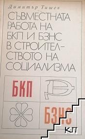 Съвместната работа на БКП и БЗНС в строителството на социализма