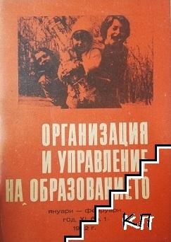 Организация и управление на образованието. Бр.1 / 1982