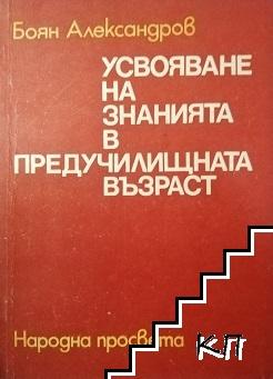 Усвояване на знанията в предучилищната възраст