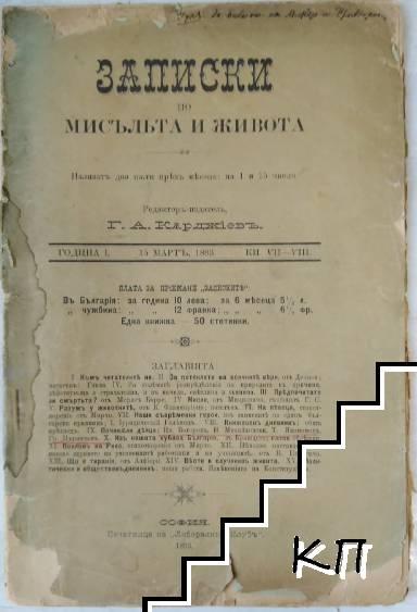 Записки по мисъльта и живота. Кн. 7-8 / 1893