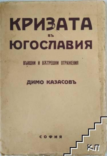 Кризата въ Югославия