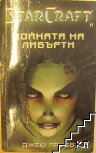StarCraft. Книга 1: Войната на Либърти