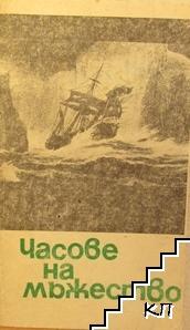Часове на мъжество / Реки в океана