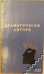 Драматически автори 1944-1964