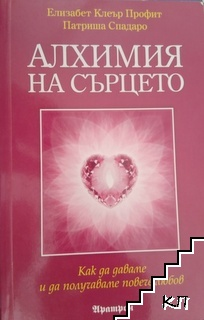 Алхимия на сърцето