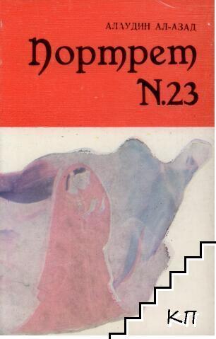 Портрет № 23