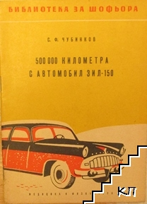500 000 километра с автомобил ЗИЛ-150