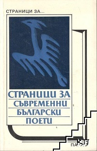 Страници за съвременни български поети (1944-1990)