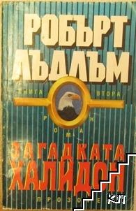 """Загадката """"Халидон"""". Книга 2"""