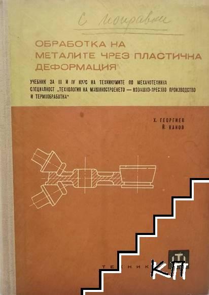 Обработка на металите чрез пластична деформация