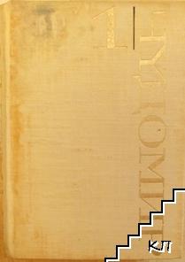Съчинения в три тома. Том 1: Разкази и фейлетони